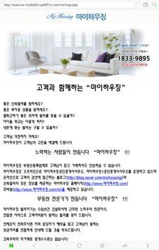 마이하우징 apk screenshot