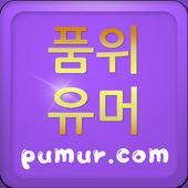품위유머 icon