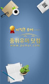 품위유머 poster