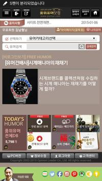 품위유머 apk screenshot