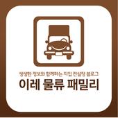 이레물류패밀리 icon