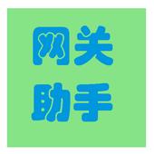 网关助手 icon