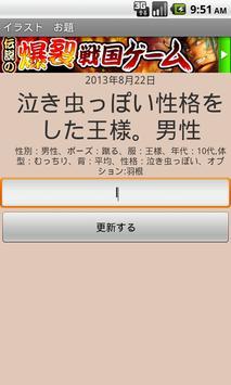 イラストお題 For Android Apk Download