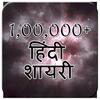 Best Hindi Shayri icon