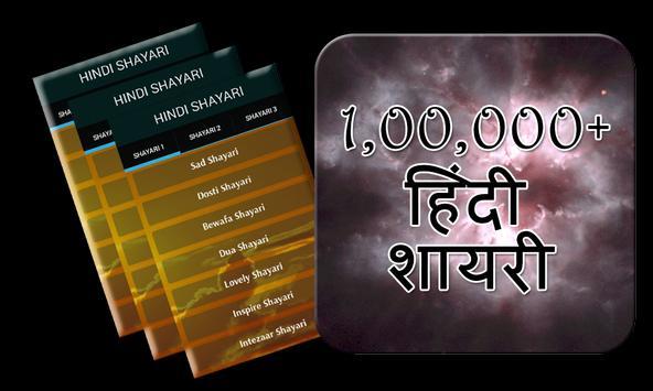 Best Hindi Shayri poster