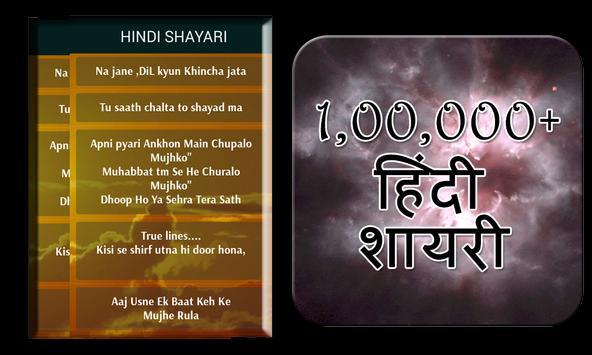 Best Hindi Shayri screenshot 2