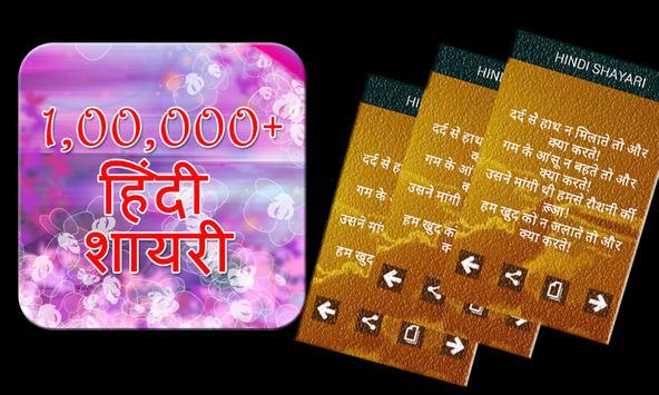 Shayari 100000+ screenshot 1