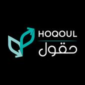 حقول - Hoqoul icon