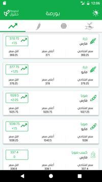 حقول - Hoqoul apk screenshot