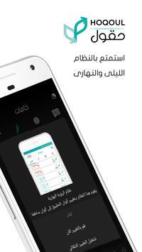 حقول - Hoqoul screenshot 2