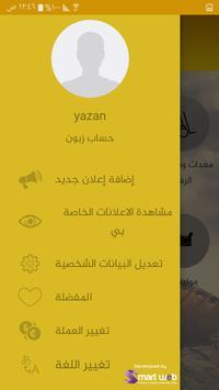 IQMEC apk screenshot