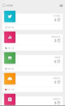 몰팩토리- 쇼핑몰 통합관리 솔루션, 등록/수집 및 발주 apk screenshot