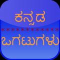 Kannada Ogatugalu