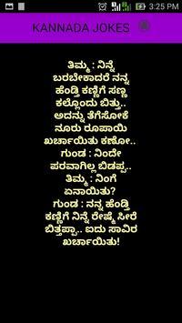 Kannada Jokes Apk Screenshot