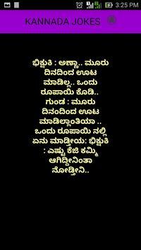 Kannada Jokes capture d'écran 6