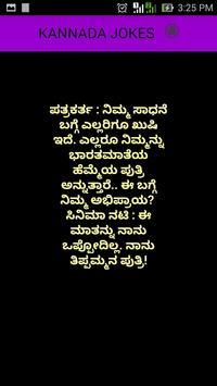 Kannada Jokes Affiche