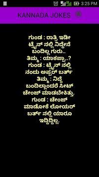 Kannada Jokes capture d'écran 1