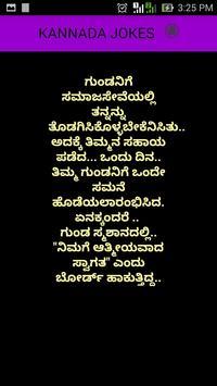 Kannada Jokes capture d'écran 2