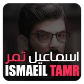 اسماعيل تمر icon