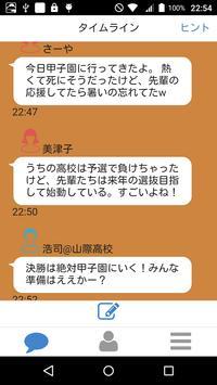 甲子園トーク〜甲子園速報とトーク〜 poster