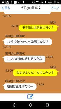 甲子園トーク〜甲子園速報とトーク〜 apk screenshot