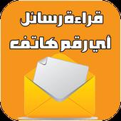 قراءة رسائل الهواتف Prank icon
