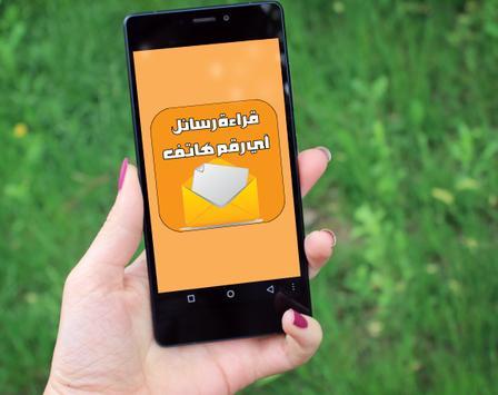قراءة رسائل الهواتف Prank screenshot 3