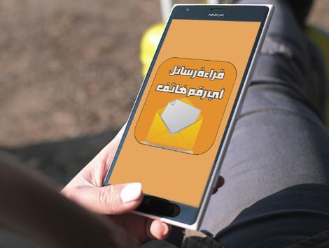 قراءة رسائل الهواتف Prank poster