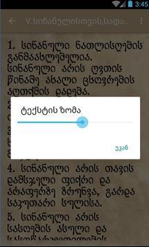 კლემაქსი, ანუ კიბე screenshot 6
