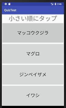 QuizTest screenshot 1