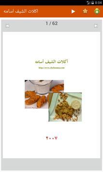 اكلات الشيف اسامه poster