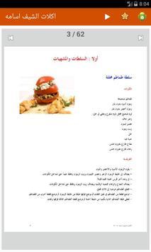 اكلات الشيف اسامه screenshot 1