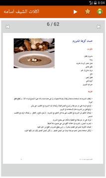اكلات الشيف اسامه screenshot 2