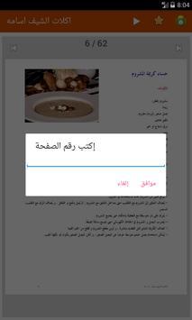 اكلات الشيف اسامه apk screenshot