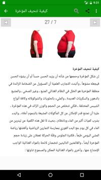 انقاص الوزن والتخسيس apk screenshot