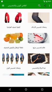 انقاص الوزن والتخسيس poster