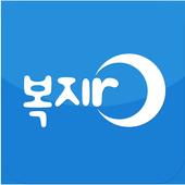 복지로 icon