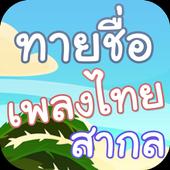 เกมทายชื่อเพลงไทย-สากล อัพเดตเพลงใหม่ icon