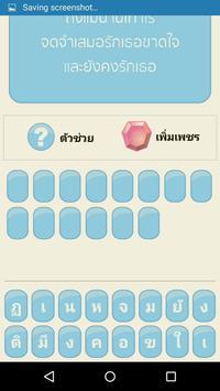 เกมทายชื่อเพลงไทย-สากล อัพเดตเพลงใหม่ screenshot 4