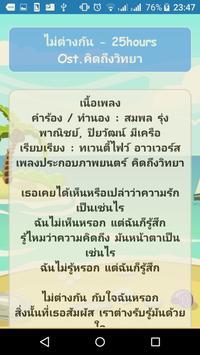 เกมทายชื่อเพลงไทย-สากล อัพเดตเพลงใหม่ screenshot 5