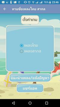 เกมทายชื่อเพลงไทย-สากล อัพเดตเพลงใหม่ screenshot 6