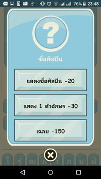 เกมทายชื่อเพลงไทย-สากล อัพเดตเพลงใหม่ screenshot 7