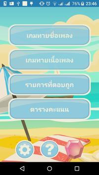 เกมทายชื่อเพลงไทย-สากล อัพเดตเพลงใหม่ poster