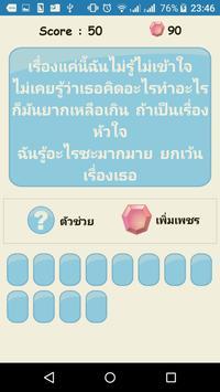 เกมทายชื่อเพลงไทย-สากล อัพเดตเพลงใหม่ screenshot 1