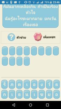 เกมทายชื่อเพลงไทย-สากล อัพเดตเพลงใหม่ screenshot 2