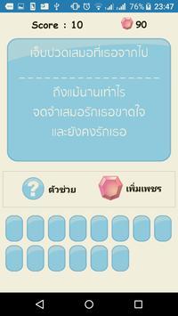เกมทายชื่อเพลงไทย-สากล อัพเดตเพลงใหม่ screenshot 3