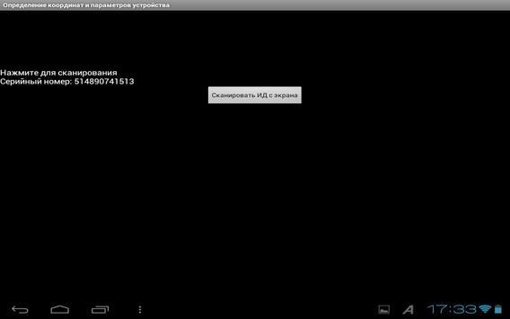 Местоположение терминала screenshot 3