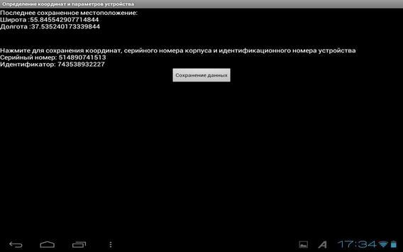 Местоположение терминала screenshot 2