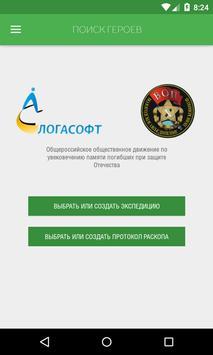 Поиск Героев apk screenshot