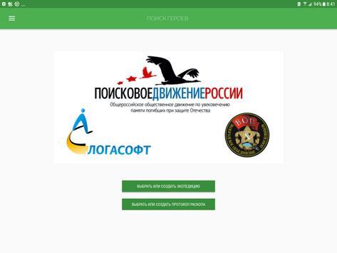 Поиск Героев screenshot 4